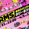 『ARMS』オンライン体験会開催